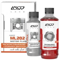 Жидкость для раскоксовки двигателя + промывка масляной системы LAVR 2505 (0,185л+0.33л)