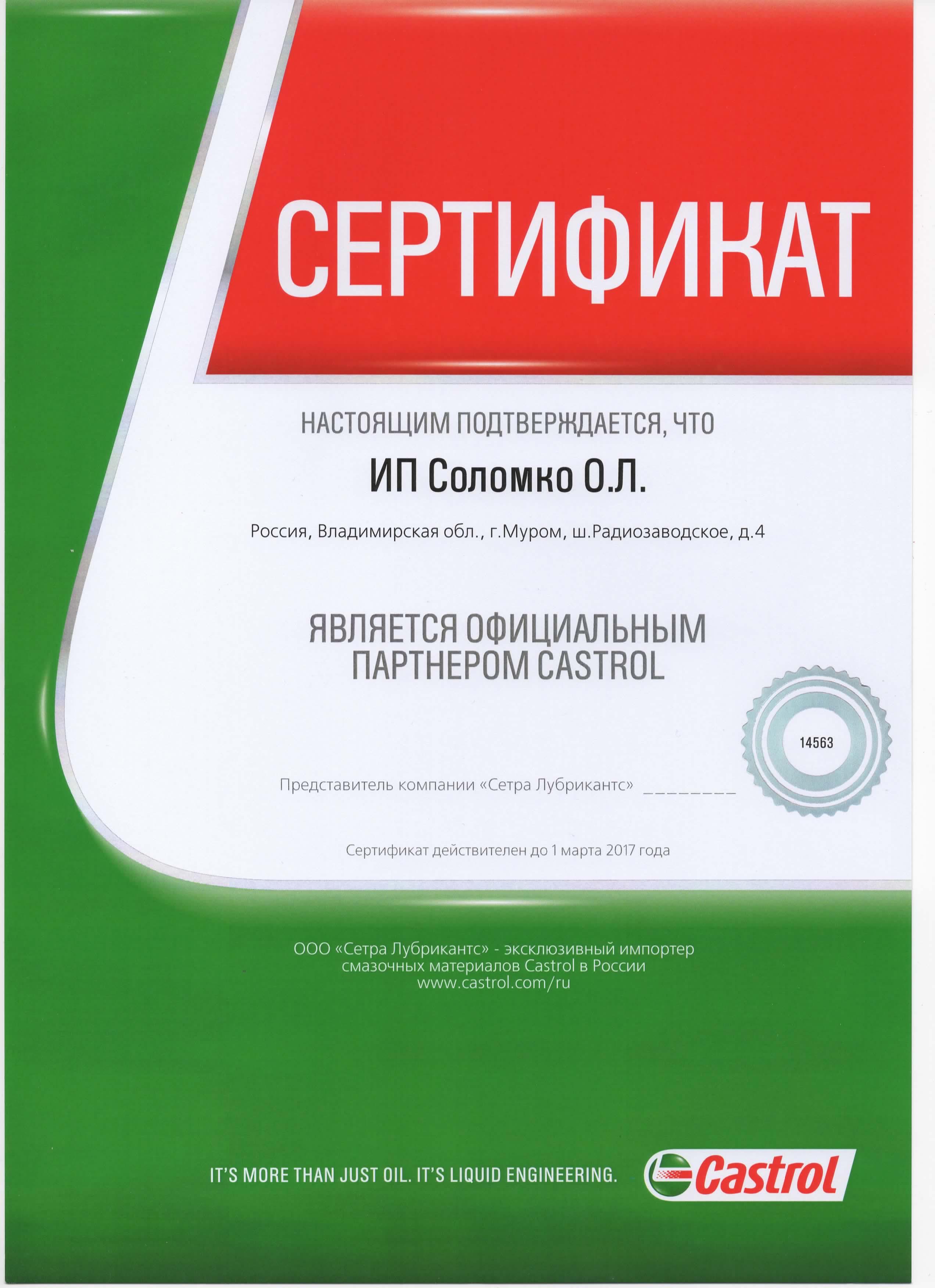 Сертификат Castrol 2