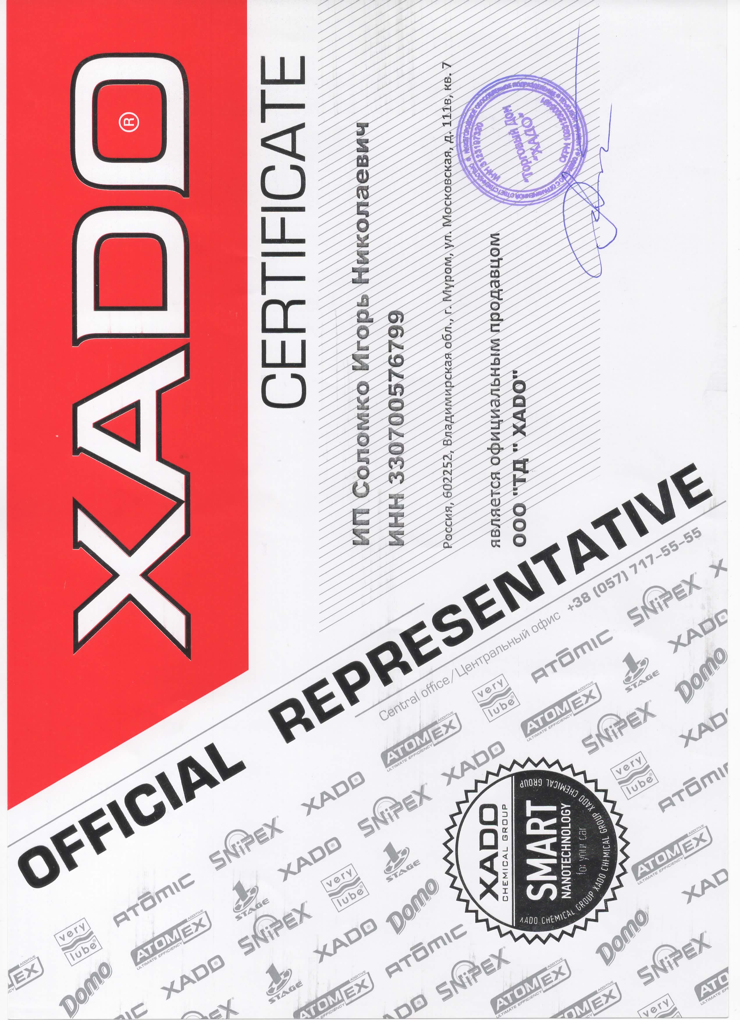 Сертификат XADO